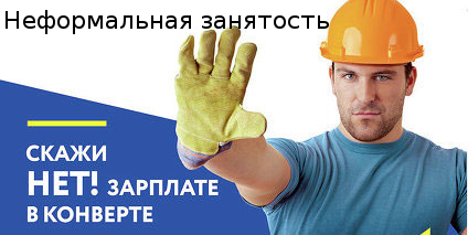 Неформальная занятость